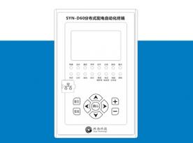 分布式配电自动化终端SYN-D60乐虎体育直播app
